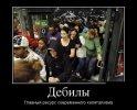 prikolnie_demotivators_zapilili.ru_10.jpg