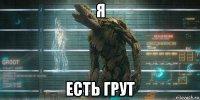 ya-grut_72023008_orig_.jpg